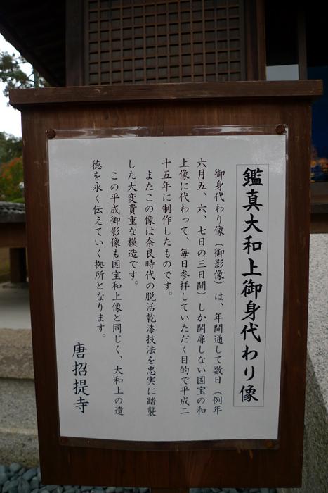 大和の国の名刹  唐招提寺  17