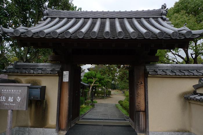 大和の国の名刹  法起寺  1
