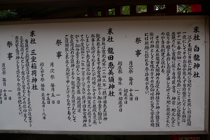 大和の国の神社  龍田神社  10