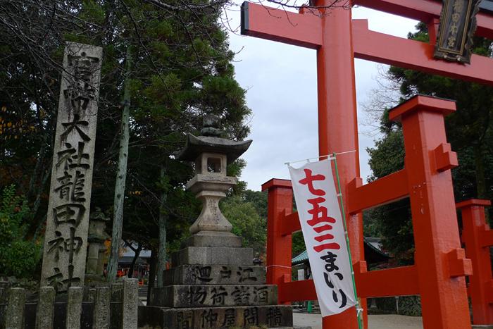大和の国の神社  龍田神社  9