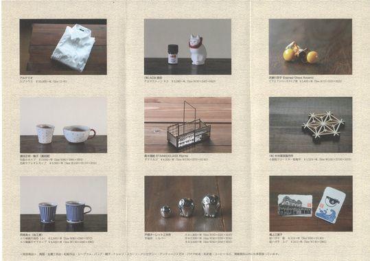 門司港アートクラフト展2017-2 001