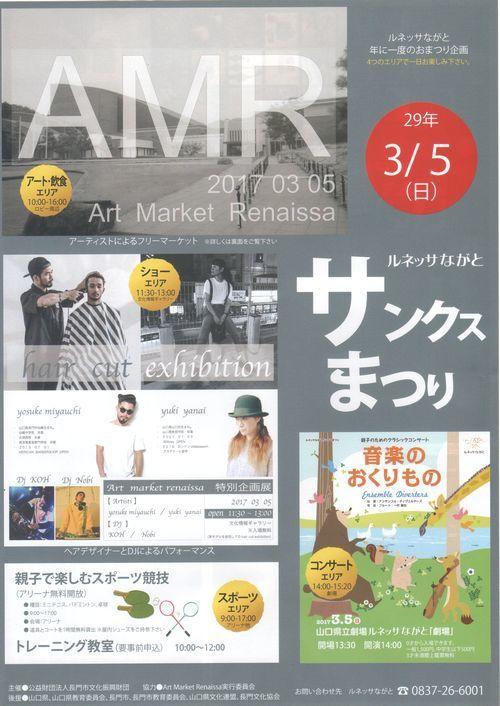 ルネッサ長門AMR2017-3月 001
