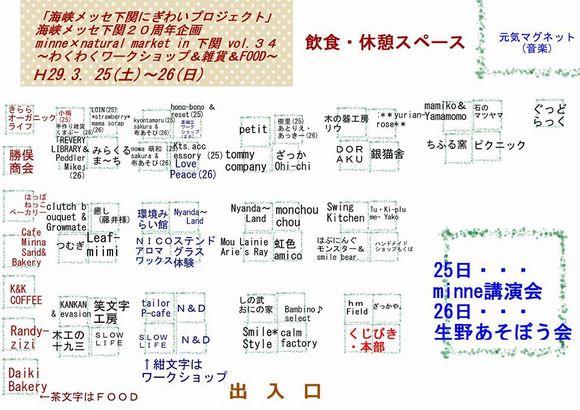 ナチュマ2017-3月会場図