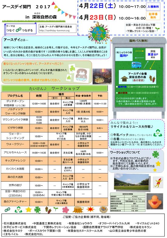 アースデイ関門2017-表