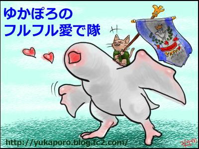 MHF 二兎さんフルフル