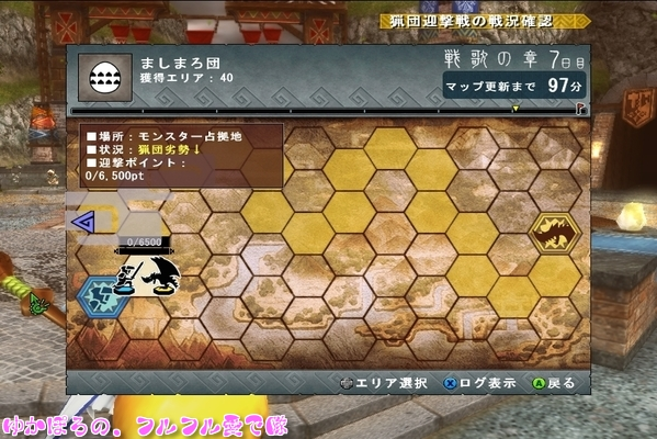 MHF 迎撃戦