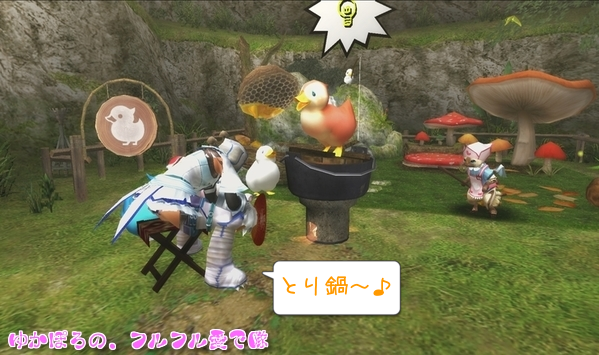 MHF グーク鍋