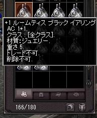1黒ルム14個