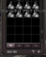 2黒ルム8個