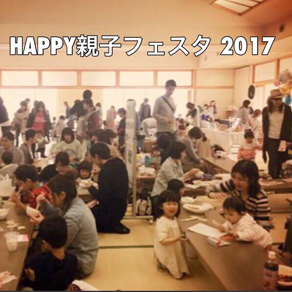 oyakofesu2017.jpg