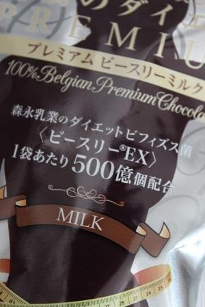 魔法のダイエットチョコ (3)