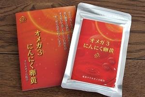 オメガ3 にんにく卵黄 (1)