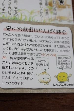 オメガ3 にんにく卵黄 (5)