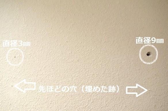 トイレ・IKEA棚付け①