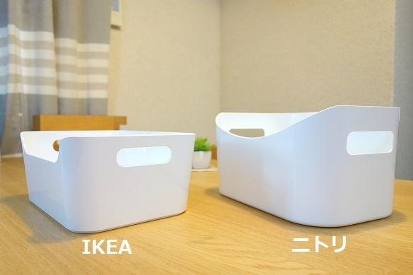 IKEA・VARIERA ボックス vs ニトリ整理ボックス(ブラン)①