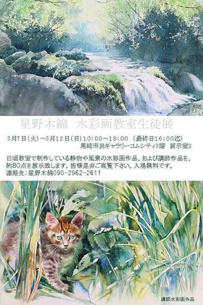 2017コムシティ教室展 - ポスター