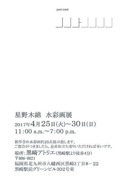 2017黒崎個展宛名面mini
