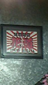 花道ラーメン3