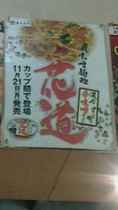 花道ラーメン4