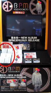 (20100924)BPM完売1