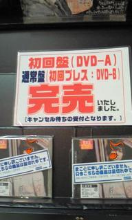 (20100924)BPM完売2