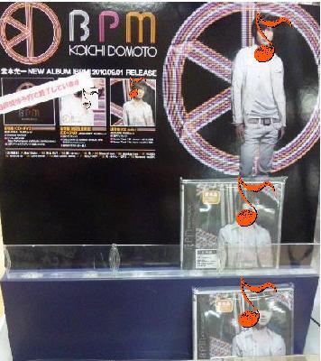 (20100924)BPM完売5