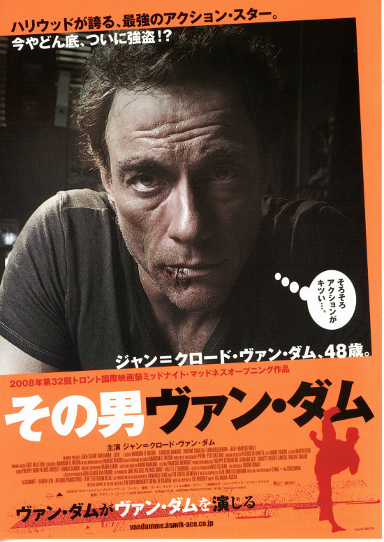 No1313 『その男ヴァン・ダム』