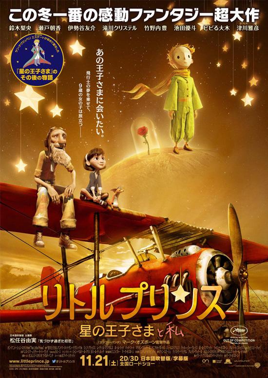No1315 『リトルプリンス 星の王子さまと私』