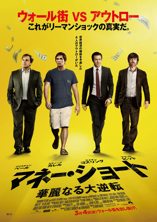 No1316 『マネー・ショート 華麗なる大逆転』