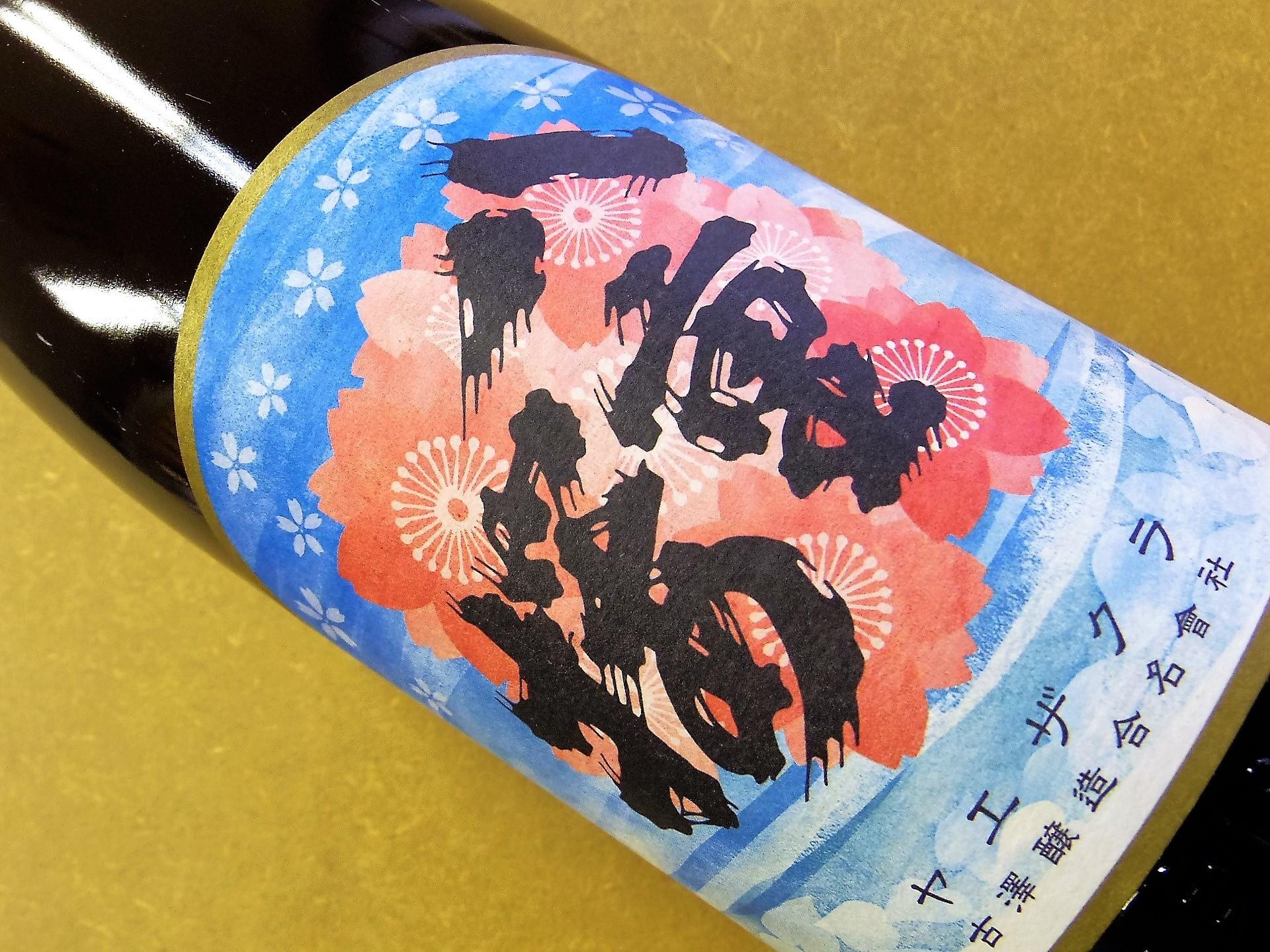 yaezakurasat0.jpg