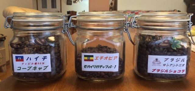 平成29年02月14日今週のコーヒー豆 写真