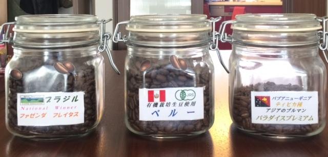 平成29年03月09日今週のコーヒー豆