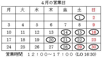 平成29年03月24日4月の営業日