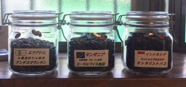 平成29年03月30日今週のコーヒー豆
