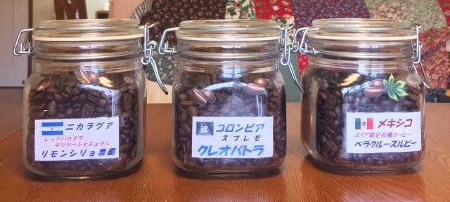平成29年04月13日今週のコーヒー豆写真