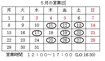 平成29年04月19日5月の営業日