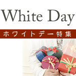ホワイトデー特集♪