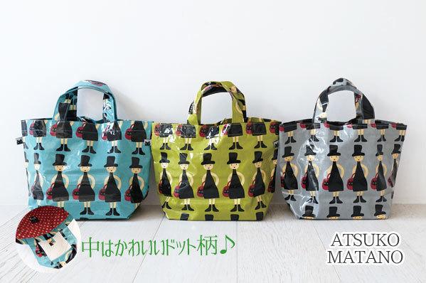 20170304マタノアツコ新作②