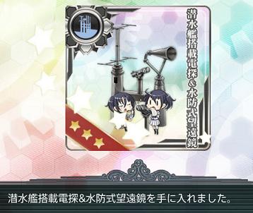 潜水艦搭載電探m