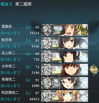 e-3第二艦隊攻略m