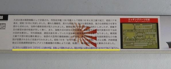 フジミ大淀横の説明