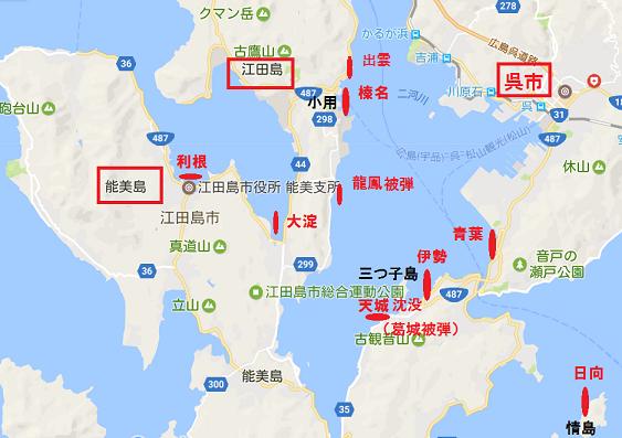 呉港大破着底地図m