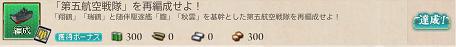 五航戦編成任務達成m