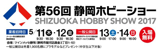 56回静岡ホビーショー