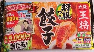 冷凍食品王将餃子