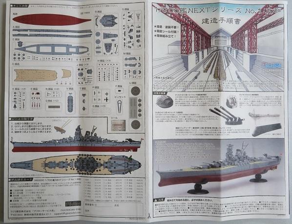 艦NEXT大和図面