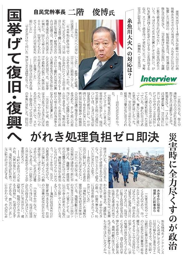 二階敏博自民党幹事長インタビュー記事