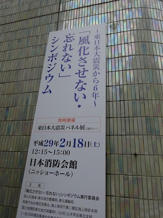 東日本大震災から6年「風化させない・忘れない」シンポジウム:写真1blog1