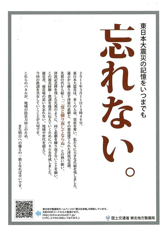 東日本大震災から6年「風化させない・忘れない」シンポジウム:写真2blog2