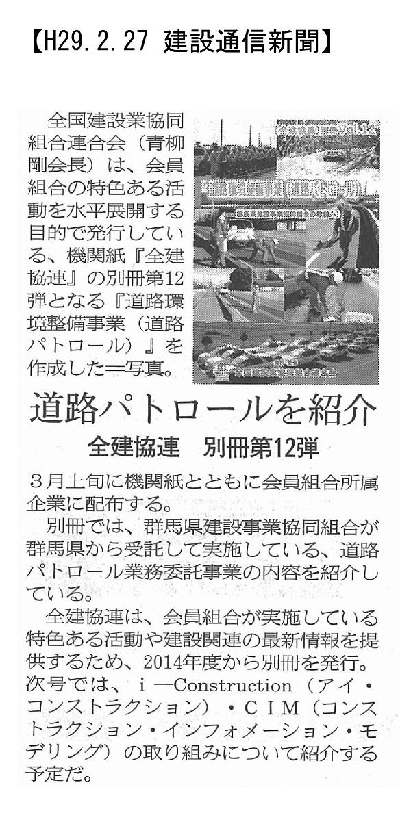 170227 群馬パト 専門紙掲載(通信)